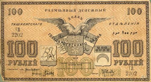Такие бумажные деньги печатались в Ташкенте в 1918 году