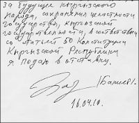 «Bakiev's case» – the tragedy of one family and one country