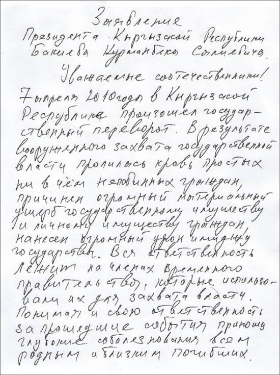 Заявление Курманбека Бакиева
