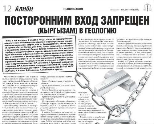 Копия публикации в газете Алиби