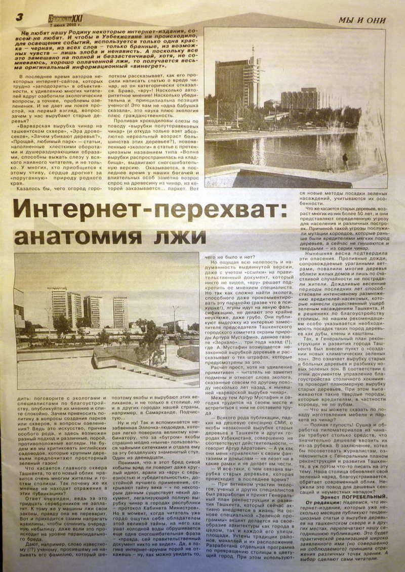 Статья в газете Зеркало XXI