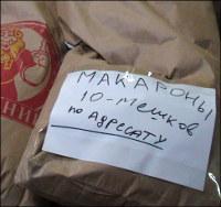 Далекая помощь близка! Из Екатеринбурга в Ош выехал караван с гуманитарными грузами