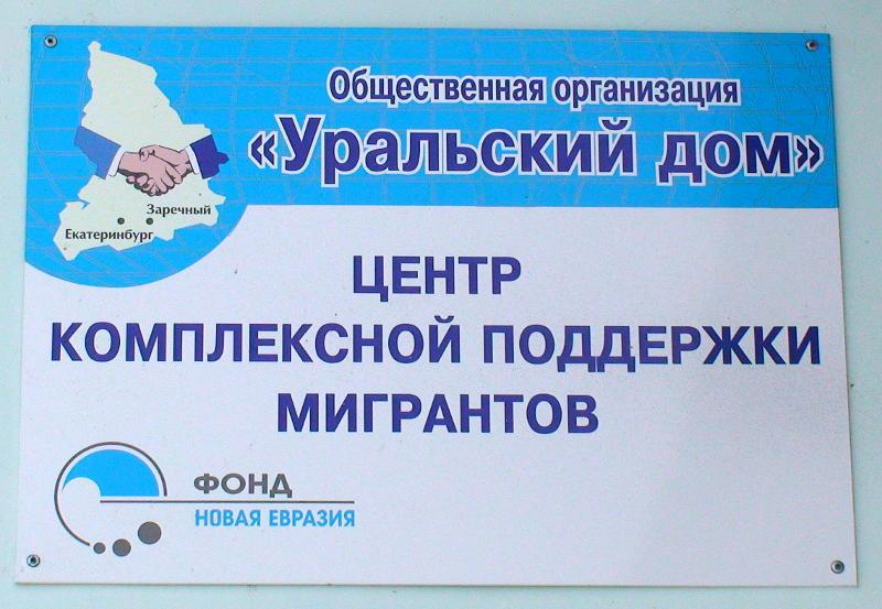 Вывеска Уральского дома