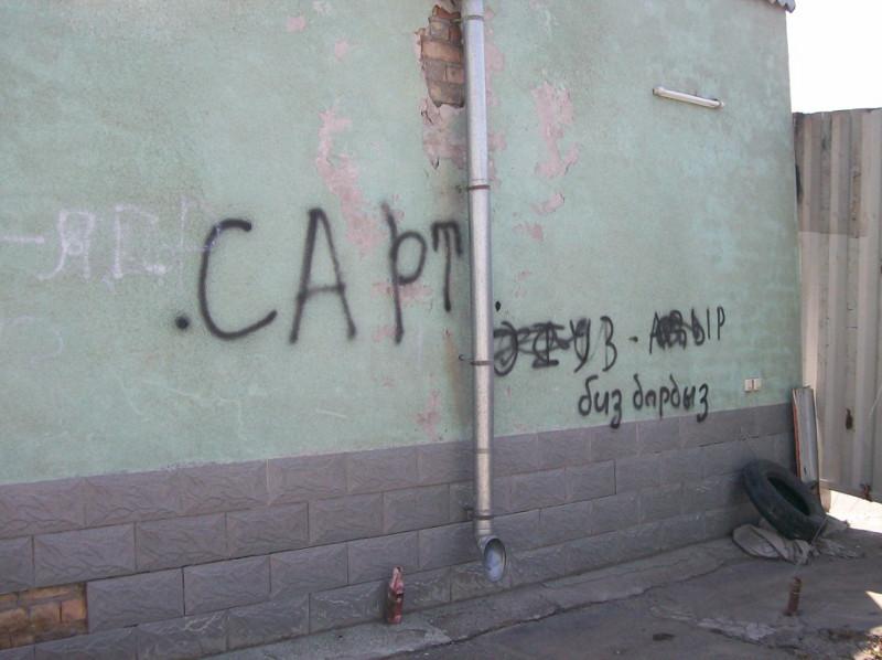 Оскорбительные надписи до сих пор не стерты