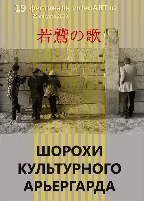 Плакат фестиваля
