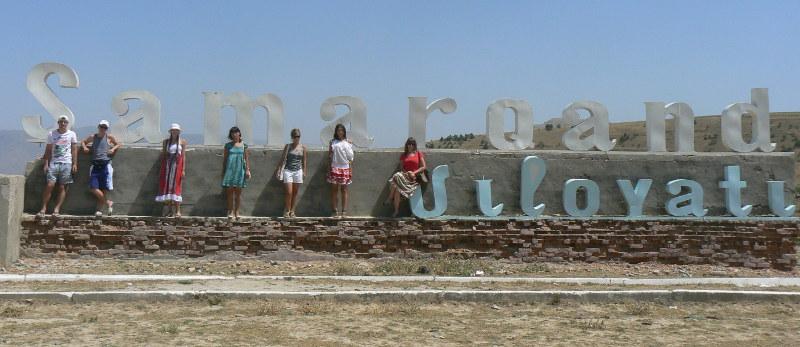 Уральские студенты в Самарканде
