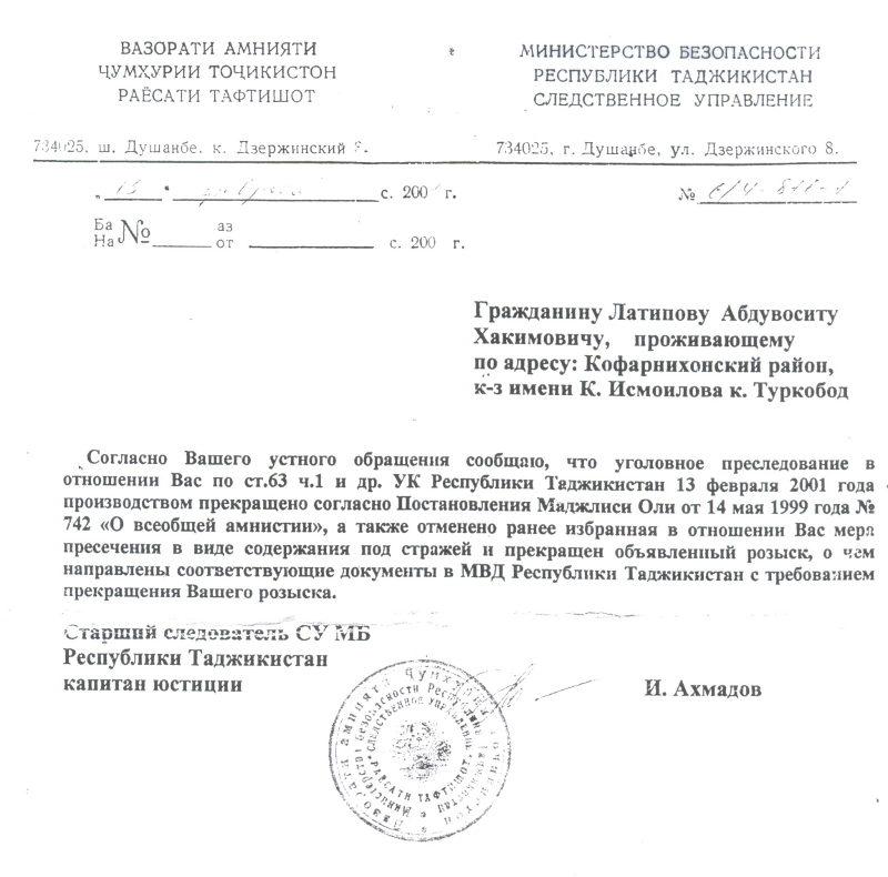 Письмо следователя Абдулвоситу Латипову