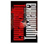 «Туркменка»: Роман о любви и о политике