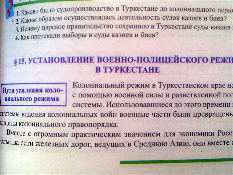 история узбекистана 8 класс 2014