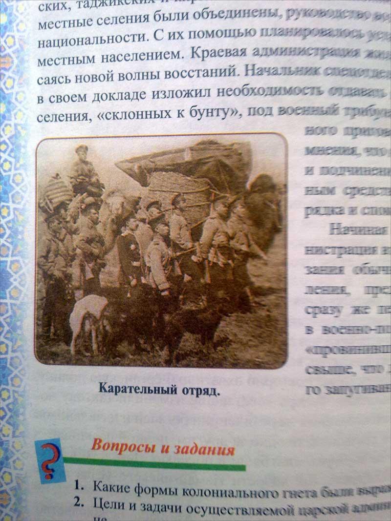 История узбекистана 9 класс учебник