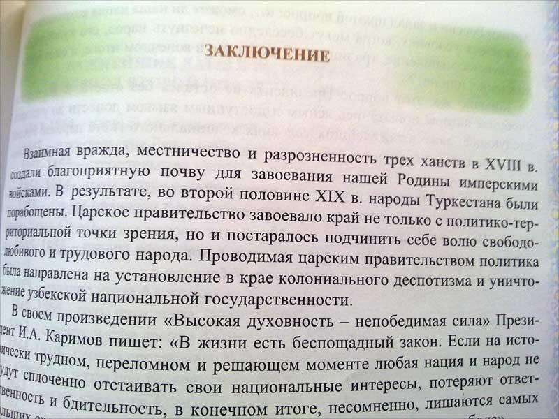 История узбекистана книга скачать
