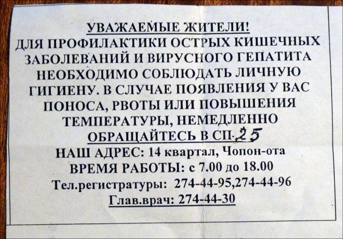 Объявление об опасности вирусных заболеваний