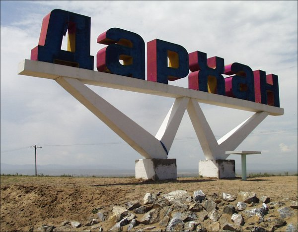 Дархан – город в Монголии