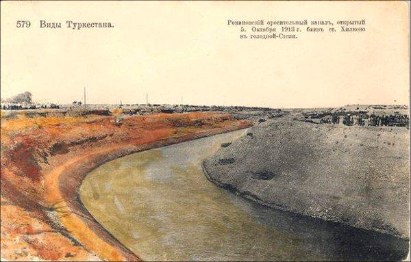Канал в Голодной степи, построенный на средства Николая Константиновича