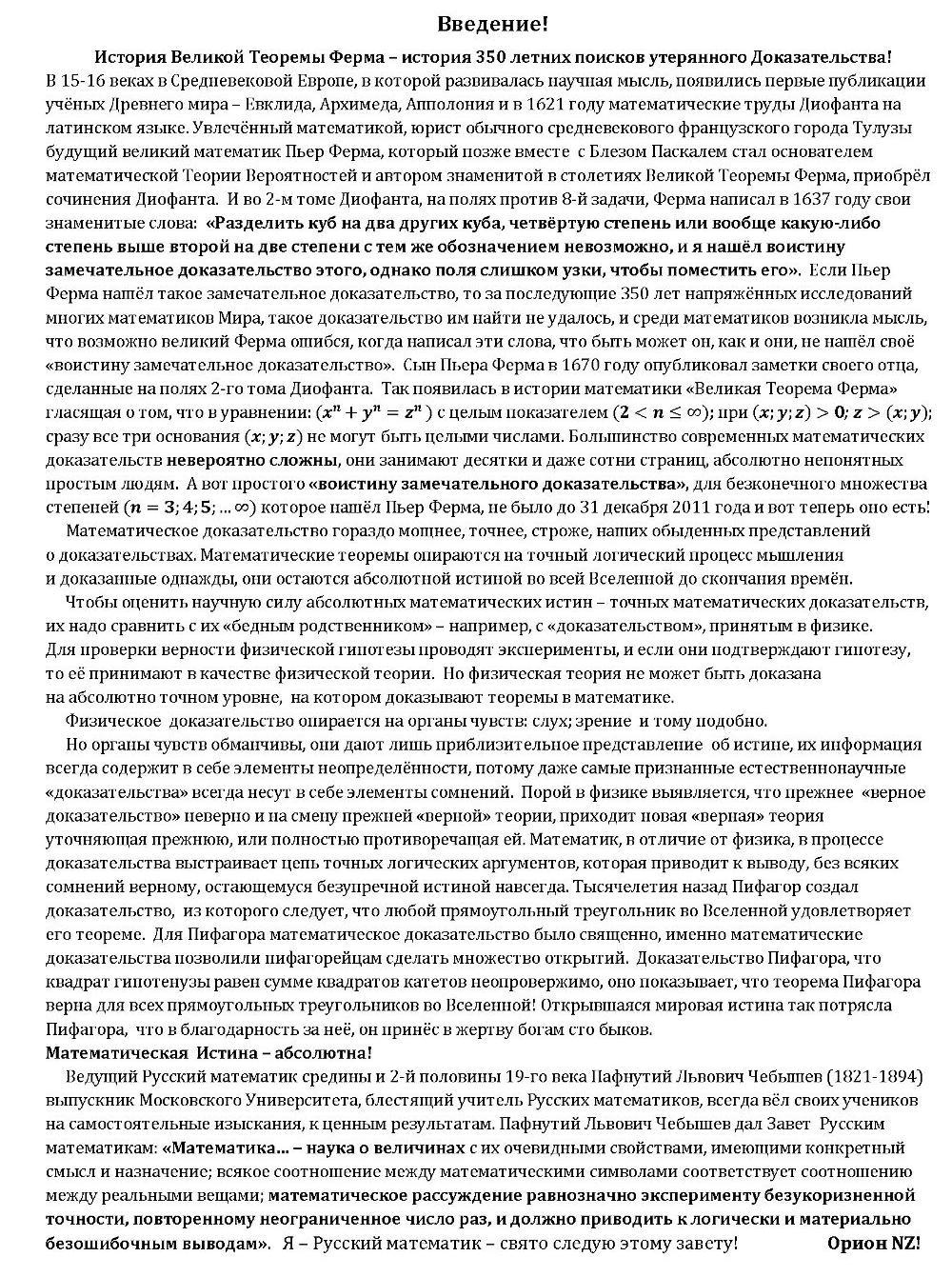 Доказательно Теоремы Ферма от Бориса Пономарева