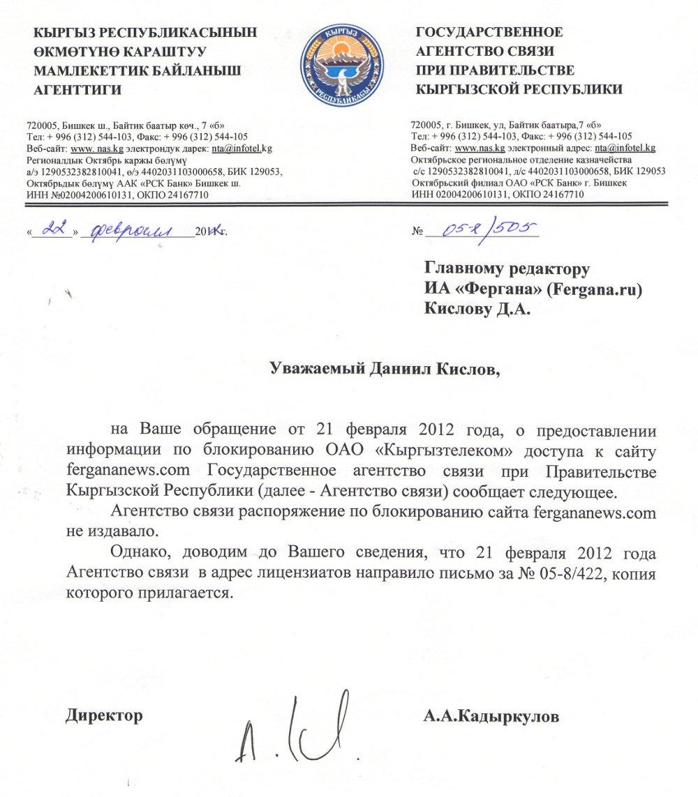 Ответ из Госагентства связи Кыргызстана