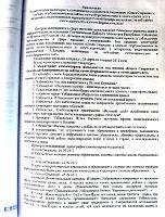 Экспертиза по делу Бондарь, страница 1