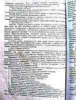 Экспертиза по делу Бондарь, страница 2