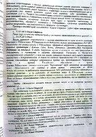 Экспертиза по делу Бондарь, страница 3