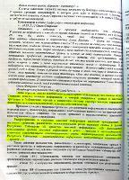 Экспертиза по делу Бондарь, страница 4