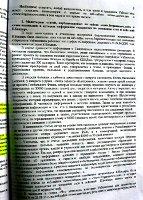 Экспертиза по делу Бондарь, страница 5