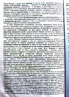 Экспертиза по делу Бондарь, страница 6