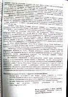 Экспертиза по делу Бондарь, страница 7