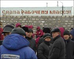 Независимые профсоюзы Казахстана: Нужны всем или не нужны никому?