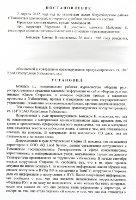 Постановление по делу Бондарь, страница 1