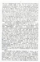 Постановление по делу Бондарь, страница 2