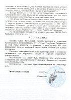 Постановление по делу Бондарь, страница 3