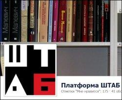 Платформа ШТАБ: «Сделать искусство частью политической практики»