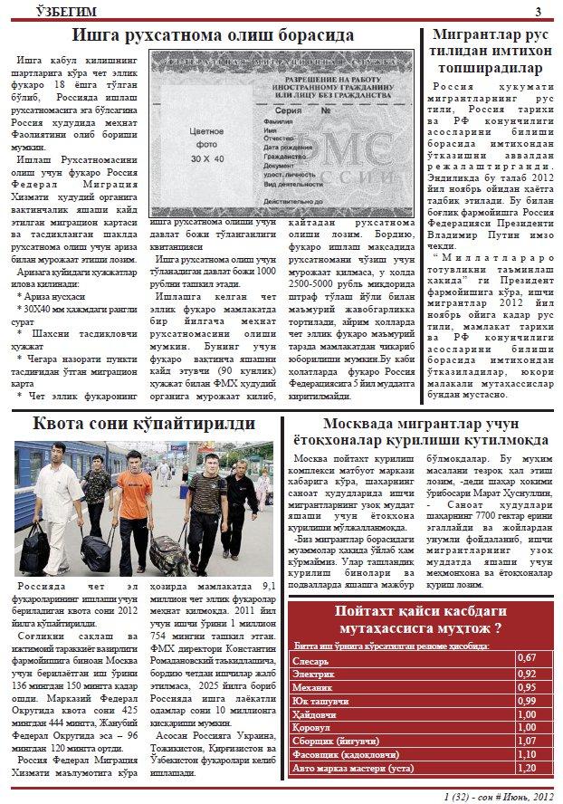 Газета Узбегим