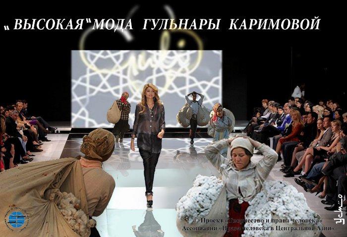 Высокая мода Гульнары Каримовой