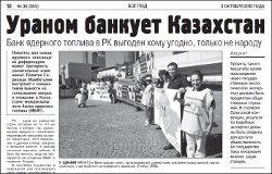 Газета «Взгляд»: Ураном банкует Казахстан