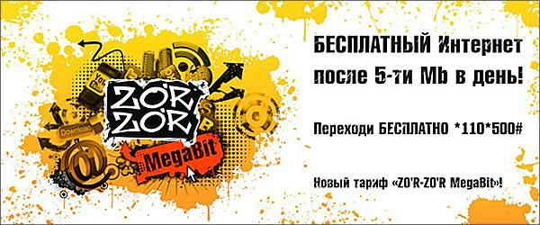 Украинская реклама БиЛайн Девка без трусов