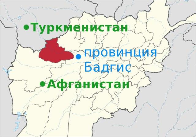 Афганистан,провинция Бадгис