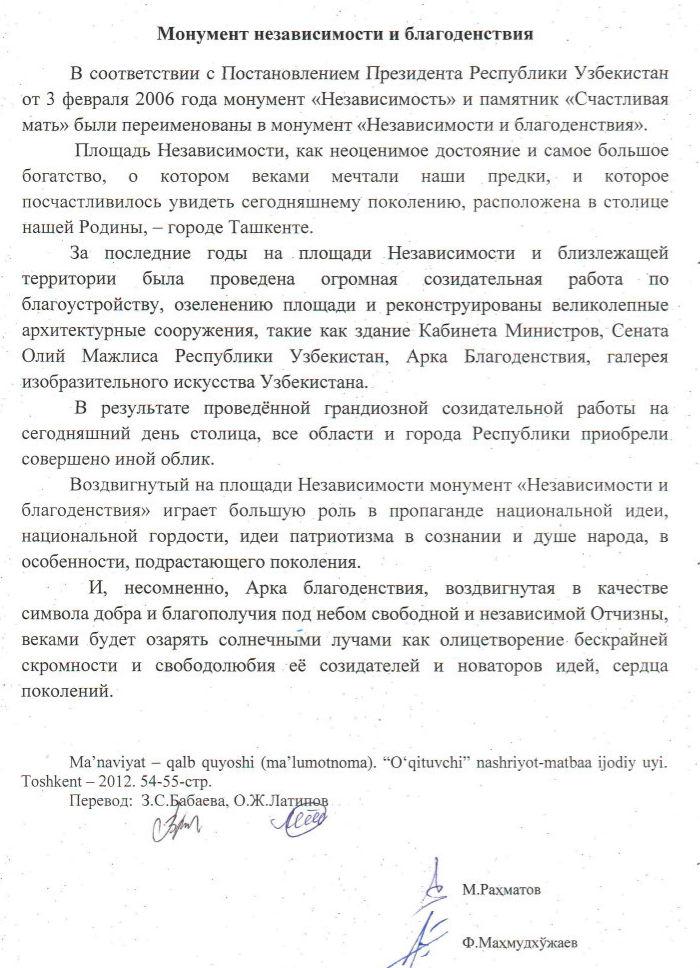 Русский текст диктанта