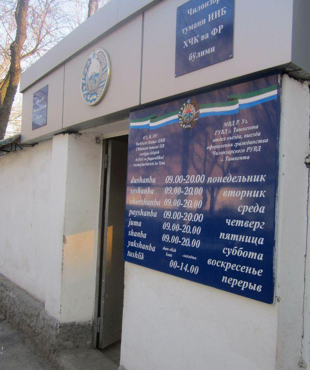 Вход в ОВВиГ Чиланзарского района столицы Узбекистана