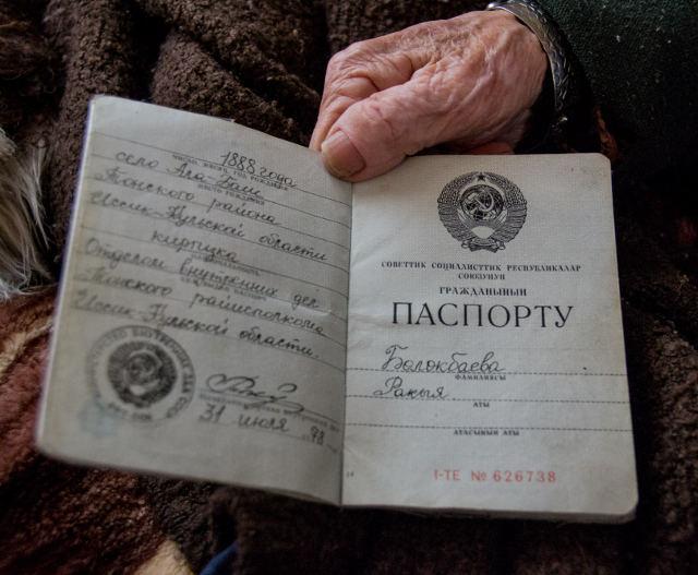 Паспорт Ракыи-апа