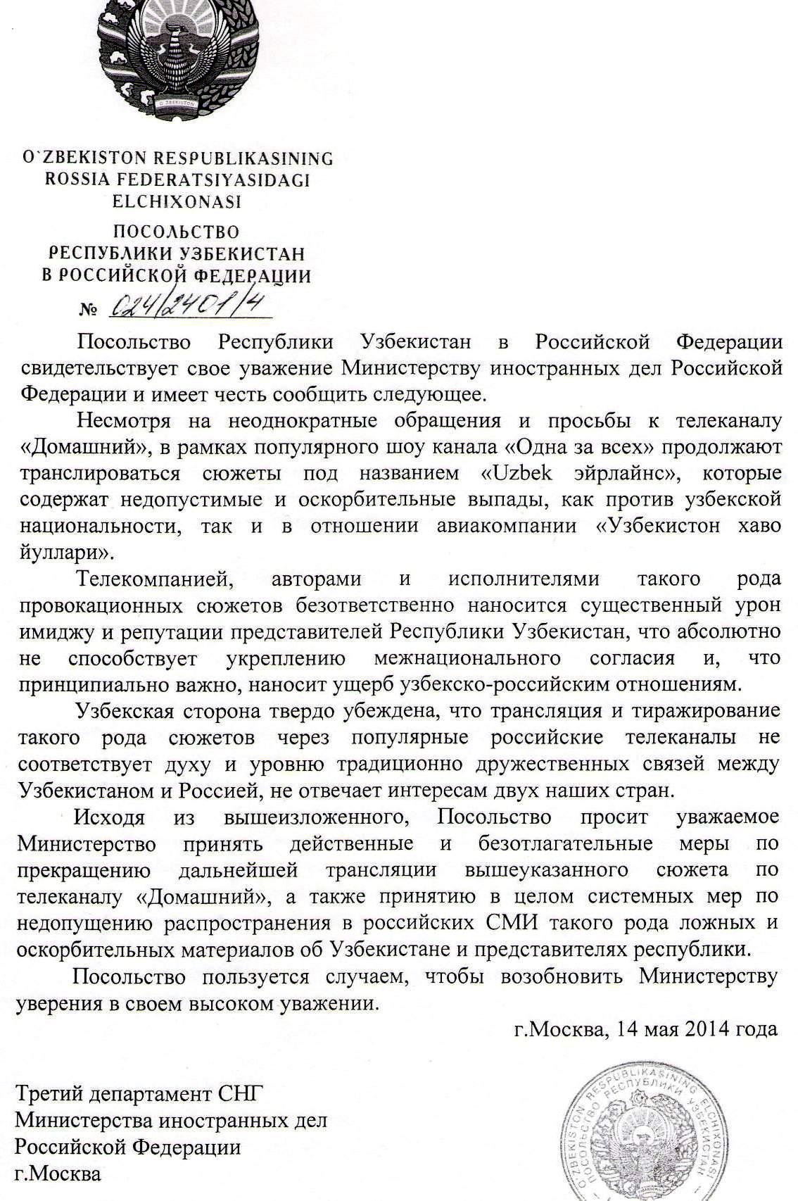 Нота МИД Узбекистана. Кликните на фото для увеличения