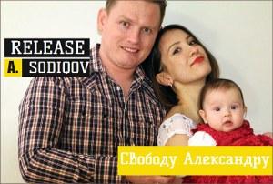 Александр Садыков с семьей