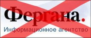 В Казахстане заблокирован доступ к веб-сайту «Фергана.Ру»