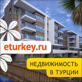 Партнеры Ферганы.Ру - Недвижимость в Турции