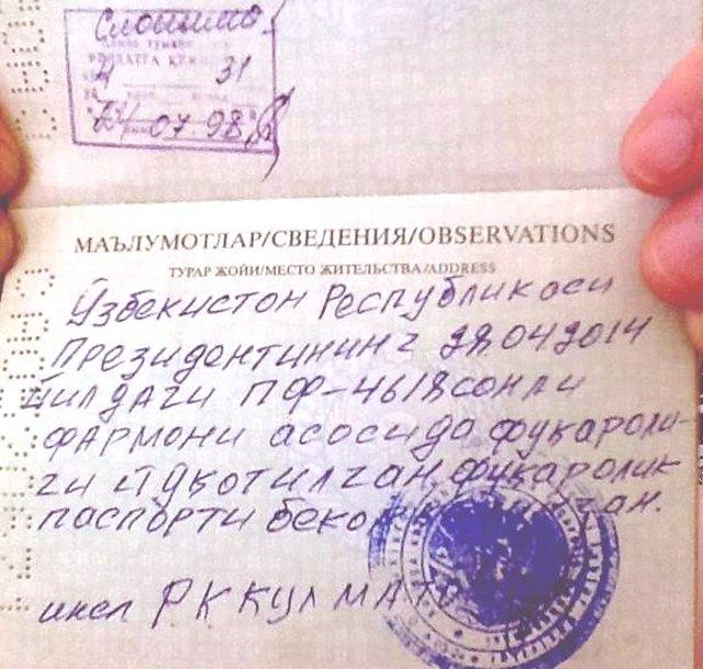 Паспорт Ферузы Харрамовой