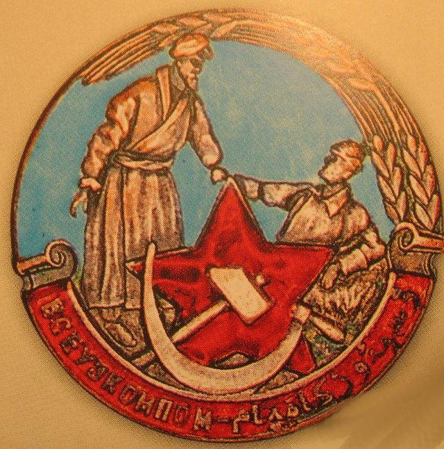 Всероссийский комитет помощи больным и раненым красноармейцам
