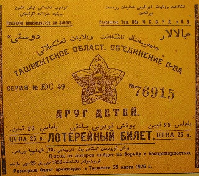 Лотерейный билет Деткомиссии