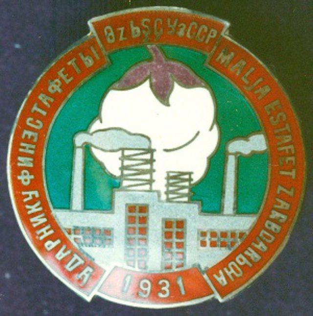 Знак ударнику финэстафеты Узбекской ССР
