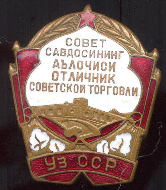 Отличник советской торговли