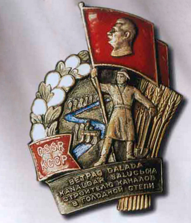 Участнику строительства  Большого Ферганского канала имени тов. Сталина в Таджикской ССР